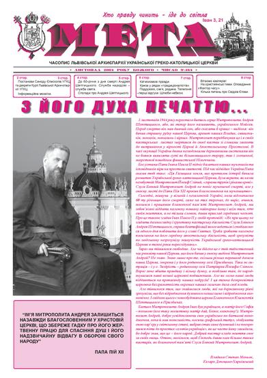 "Титульна сторінка ""Мета"" листопад 2004 р."
