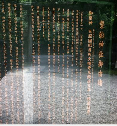 磐船神社 (筆者撮影)