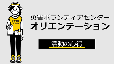 オリエンテーション動画(活動の心得)