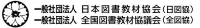 日本図書教材協会
