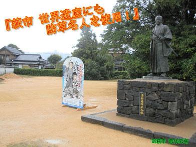 山口県 萩市 世界遺産の萩城下町内にある高杉晋作広場