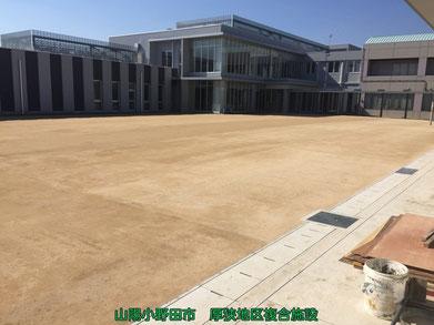 2月8日にオープンした山陽小野田市 厚狭地区複合施設