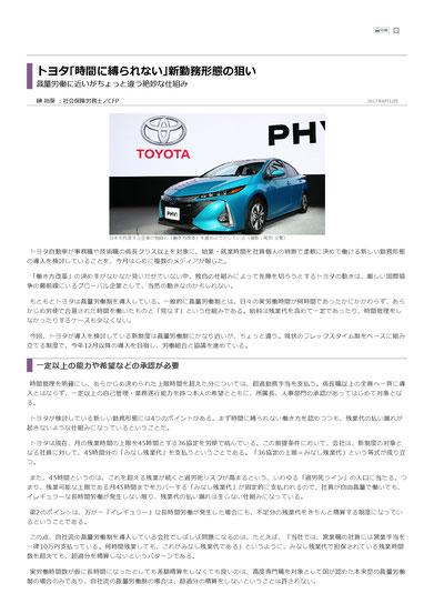 トヨタの残業制度