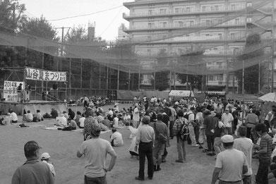 山谷夏祭りが開催された玉姫公園には連日多くの労働者が結集した