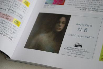 月刊アートコレクター