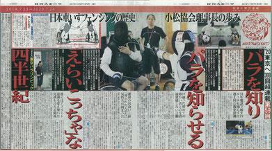 日刊スポーツ2015年9月9日号、TOKYO2020への特集記事