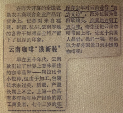 """The Zhang family kept a piece of news from 1986, detailing how 72-year old Zhang Baocun had helped Yunnan produce China's own coffee and bring it back to Shanghai. """"It tastes like imported coffee"""", several Americans confirmed (provided by Charles Zhang)"""