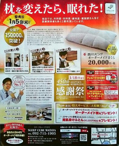 ラーラぱど 1月号 幸運体質になる!~運気アップ大作戦!~