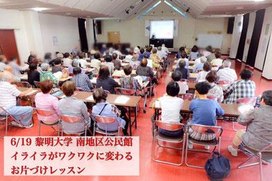 ◆6/19黎明大学 お片づけ講座 佐世保市