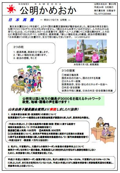 山本ゆみこ通信(2012年5月号)表面