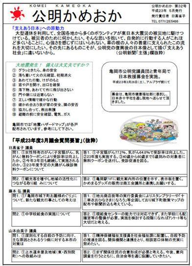 山本ゆみこ通信(2011年5月号)表面
