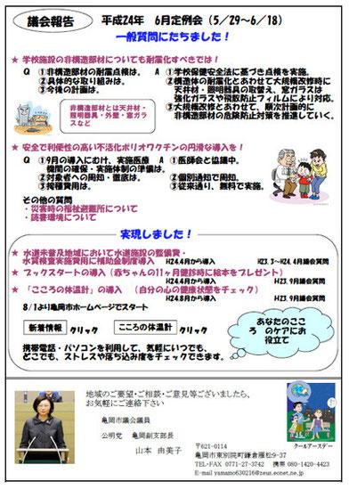 山本ゆみこ通信(2012年8月号)裏面