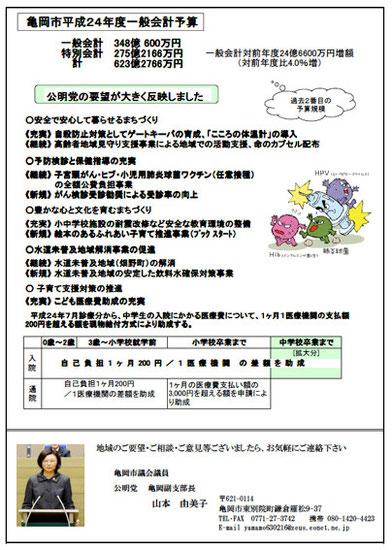 山本ゆみこ通信(2012年5月号)裏面