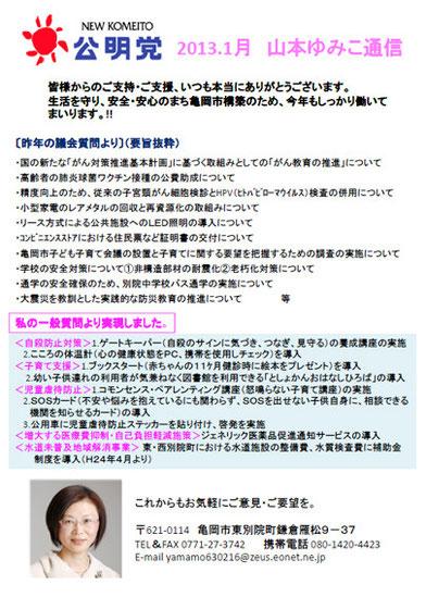 山本ゆみこ通信(2013年1月号)