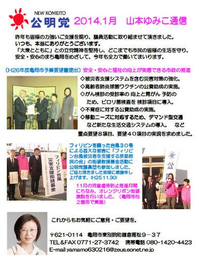 山本ゆみこ通信(2014年1月号)