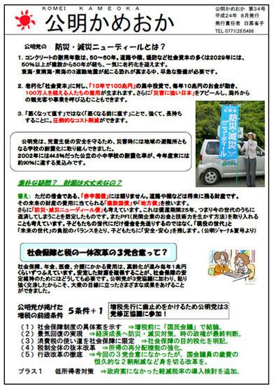 山本ゆみこ通信(2012年8月号)表面