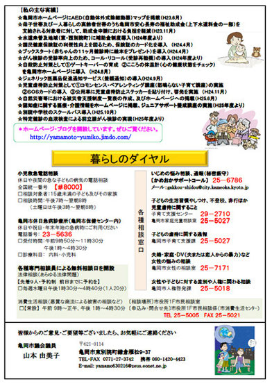 山本ゆみこ通信(2014年夏秋号)裏面