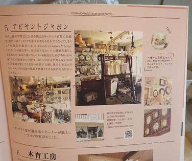 インテリア 住まいの提案 熊本 情報誌 新築建築 雑誌