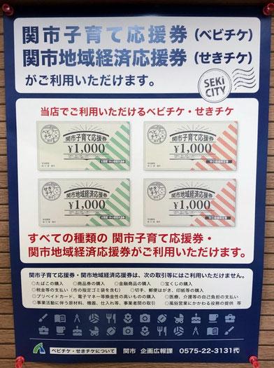 せきチケ(関市地域経済応援券)・ベビチケ(子育て応援券)が使えるようになりました。