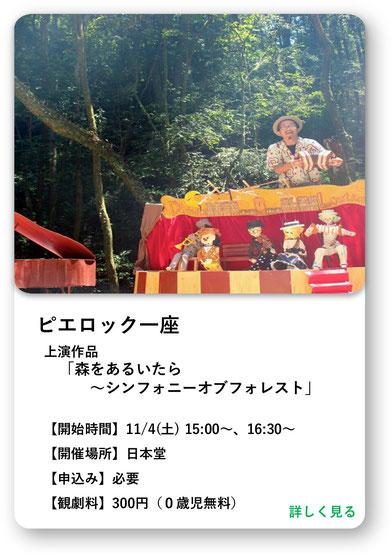 かこがわ人形劇フェスティバルのピエロック一座