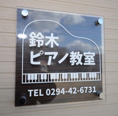 アクリル樹脂ピアノサイン
