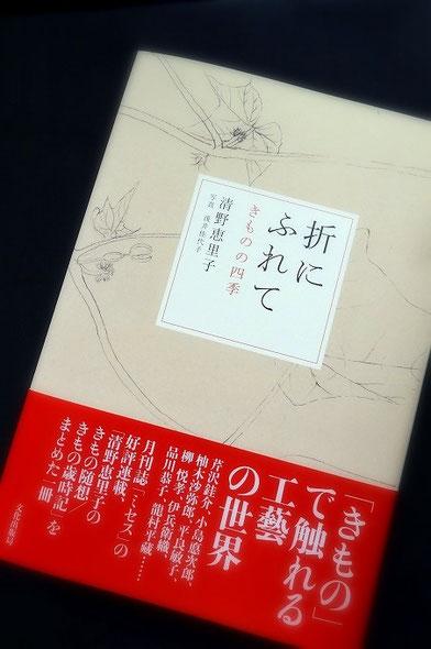 清野理恵子著「折りにふれて」きものの四季の表紙。