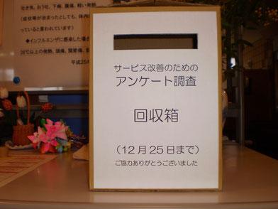 同封しました返信用封筒または正面玄関ロビーに設置しました回収箱までお願いします