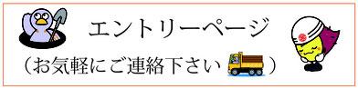 田村工業所 土木施工管理技術者求人募集 一級・二級土木管理施行技士 応募フォームのあるエントリーページ