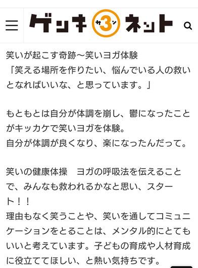 ゲンキ③(サン)ネット 2018年10月 三重県津市ミナツドエ