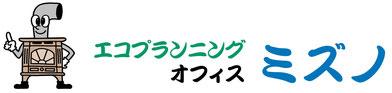 恵那で薪ストーブの販売・メンテナンスなら【エコプランニング オフィス ミズノ】