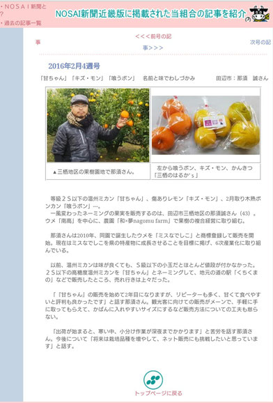 農業共済和歌山南部HP
