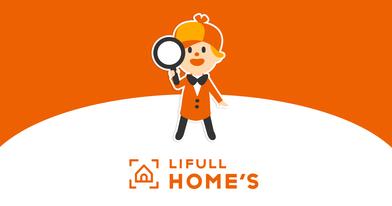 LIFULL HOME'S,ホームズ,不動産検索,HOMES