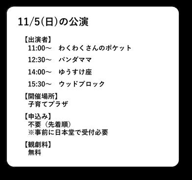 かこがわ人形劇フェスティバルのアマ公演11/5