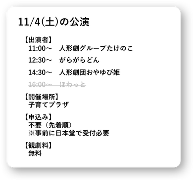 かこがわ人形劇フェスティバルのアマ公演11/4
