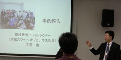 庄司講師の講演