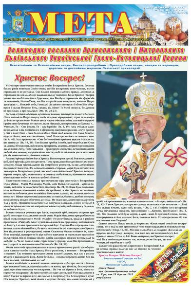 Титульна сторінка Мета № 142/4 – квітень 2018 року Божого