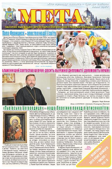 Титульна сторінка Мета 116/8 жовтень 2015 року Божого
