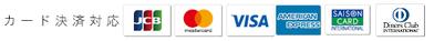 クレジットカード決済対応可能