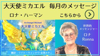 大天使ミカエル毎月のメッセージ ロナ・ハーマン