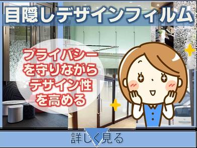 愛知・名古屋の目隠しデザイン窓ガラスフィルム施工!ミラータイプ・すりガラスフィルム