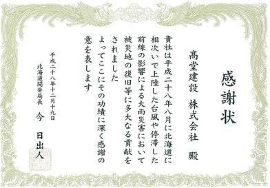 北海道開発局感謝状