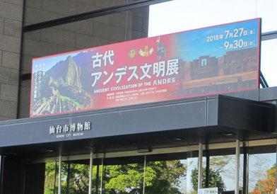 *【古代アンデス文明展】展示会場は仙台市博物館。
