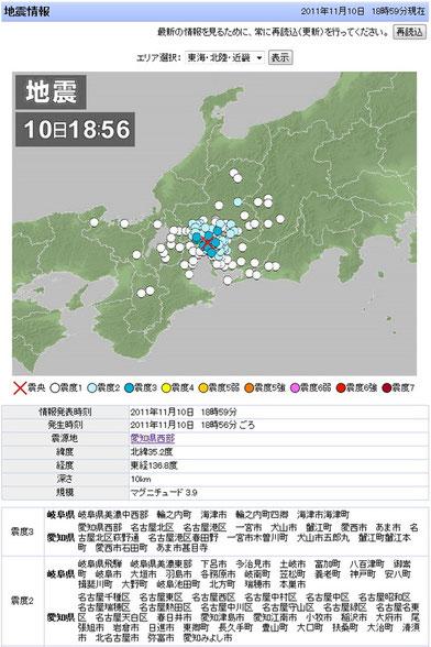 20111110地震情報