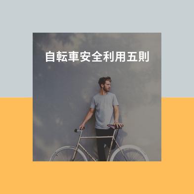 自転車安全利用五則