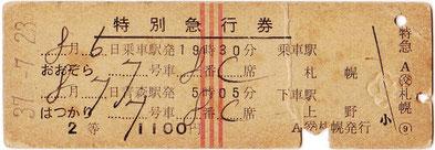 1962年(昭和37年)乗車の時の切符