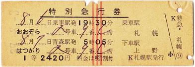 オリンピック開催年の1964年(昭和39年)乗車の1等車の切符