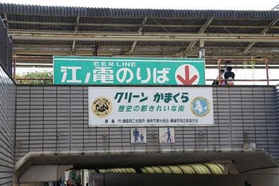 気を取り直してッと☆七ヶ浜駅へGOGO!!