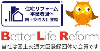 国土交通大臣登録住宅リフォーム事業者団体のベターライフリフォーム協会