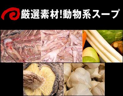 厳選素材の動物系スープ