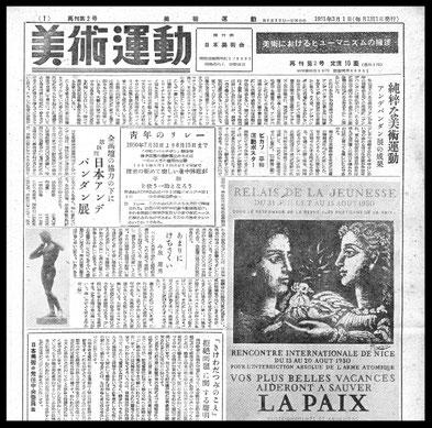 「美術運動」再刊2号、1951年